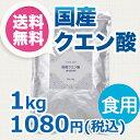 【開店8周年!全品8%OFF!】国産クエン酸 1kg(食品添加物)計量スプーン付き【送料無料】純度99.5%以上の九州産、結晶 クエン酸です。