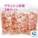 クラッシュ岩塩 3kg×3袋セット 合計9kg【送料無料/あす楽】ヒマラヤ岩塩ピンクソルト ブロックの訳あり詰め合わせで…