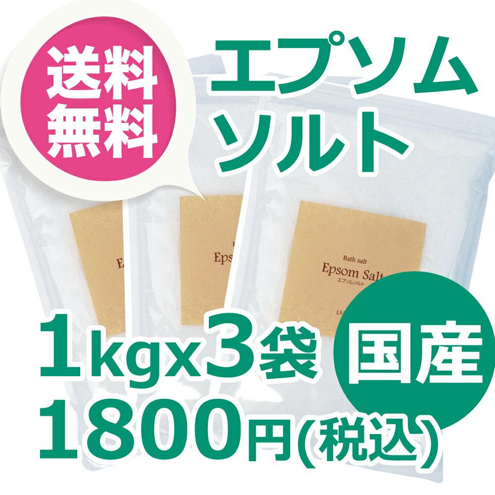 【無添加】国産エプソムソルト 1kgパック×3袋 合計3kg 計量スプーン付き 【送料無料/あす楽】 レビュー数が人気の証です!(入浴剤原料)