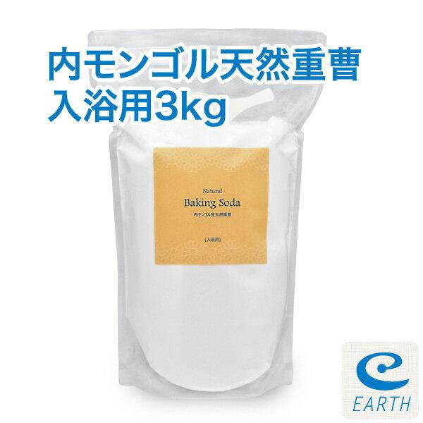 内モンゴル産 天然重曹 3kgパック (入浴剤原料) 計量スプーン付き 【送料無料】 エプソムソルトとも相性抜群です。(入浴、お風呂用)
