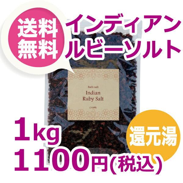 インディアン・ルビーソルト 1kgパック 正規品 計量スプーン・オーガンジーポーチ付 【送料無料】 強力酸化還元力で塩素を中和。天然成分100%、硫黄の香りのバスソルト(入浴剤原料)。