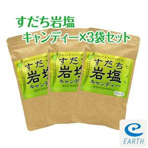 すだち岩塩キャンディー×3袋セット(熱中対策グッズ・塩飴・熱中飴)【送料無料】業務用にもお薦めです。