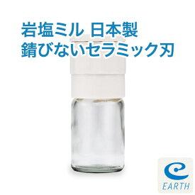 【キャッシュレス5%還元】ポーレックスジャパン 岩塩 ミル 【送料無料】 日本製 錆びないセラミック刃。岩塩や胡椒に。本体はソーダガラス製。セラミック ミル/スパイス ミル
