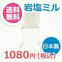 岩塩 ミル【 送料無料 】日本製 錆びないセラミック刃。岩塩や胡椒に。本体はソーダガラス製。セラミック ミル スパイス ミル。