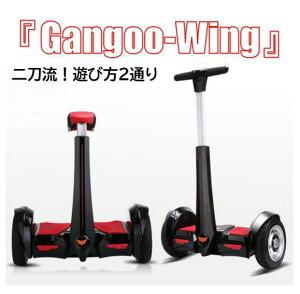 【二刀流】『Gangoo-Wing』 セグウェイ ミニセグウェイ バランススクーター ハンドコントロール ニーコントロール ずっと修理サービス