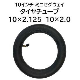 タイヤチューブs 10インチ ミニセグウェイ バランススクーター 自転車 車いす チューブのみ 10×2.125 10×2.0 交換用 1本