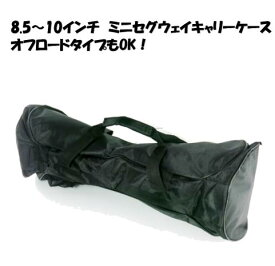 ミニセグウェイ バランススクーター キャリーケース バッグ 袋 手提げ 8.5インチ 〜 10インチ キントーン オフロードもOK