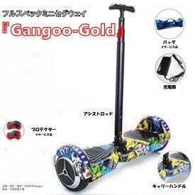 『Gangoo-Gold』 セグウェイ ミニセグウェイ アシストロッド付 キャリーハンドル Bluetooth音楽 ずっと修理サービス付