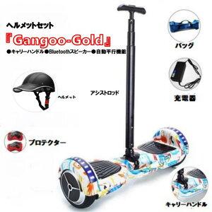 【ヘルメットセット】 『Gangoo-Gold』 セグウェイ ミニセグウェイ バランススクーター アシストロッド・バッグ・プロテクター キャリーハンドル Bluetooth音楽 ずっと修理サービス付