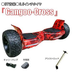 期間限定【アシストロッド付属】『Gangoo-Cross』 セグウェイ ミニセグウェイ バランススクーター 自動水平 オフロード Bluetooth音楽 ずっと修理サービス付