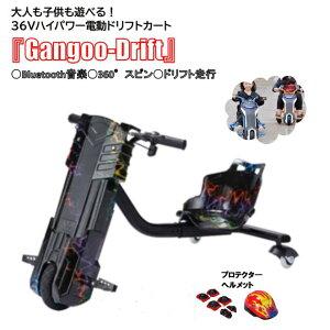 【フルモデルチェンジ完了】『Gangoo-Drift』 電動ドリフトカート 子供も大人も 36Vハイパワー Bluetooth音楽 ミニセグウェイ バランススクーター ずっと修理サービス付