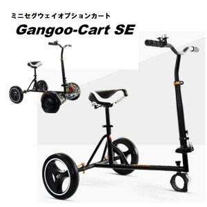 『Gangoo-Cart SE』 取外し 折畳 可能 カート オプションパーツ ミニセグウェイ セグウェイ バランススクーター は付属しておりません