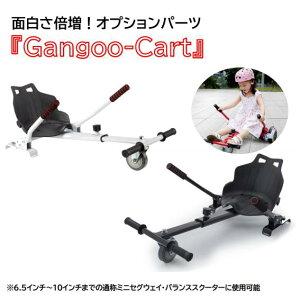 《送料無料(一部除)》カート オプションパーツ 取外し可 『Gangoo-Cart』 ミニセグウェイ セグウェイ バランススクーター は付属しておりません