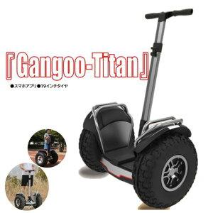 【進撃】『Gangoo-Titan』 ミニセグウェイ セグウェイタイプ バランススクーター スマホアプリ 19インチタイヤ ずっと修理サービス付