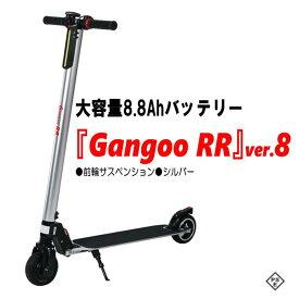 新商品特別価格【大容量8.8Ahバッテリー】『Gangoo RR』ver.8 電動キックボード キックスクーター 前輪サスペンション 折畳 3速ギア LEDライト ずっと修理サービス付