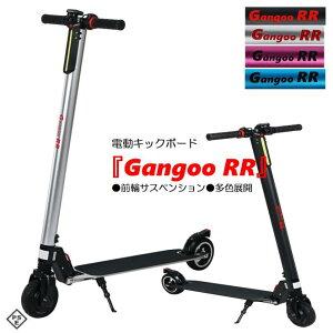 【革新】『Gangoo RR』 電動キックボード キックスクーター 前輪サスペンション 折畳 3速ギア LEDライト ずっと修理サービス付