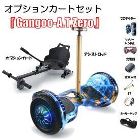 限定特別セット商品【カートセット】『Gangoo-A.T.Zero』 セグウェイ ミニセグウェイ バランススクーター 10インチエアLEDタイヤ キャリーハンドル 9kg Bluetooth音楽 ずっと修理サービス付