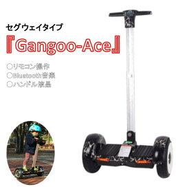 【予約商品 4/13発送予定】送料無料(一部除)『Gangoo-Ace』 セグウェイタイプ ミニセグウェイ バランススクーター Bluetooth音楽 ずっと修理サービス付
