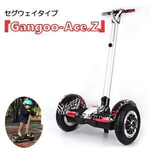 【ニューバージョン】『Gangoo-Ace.Z』 セグウェイタイプ ミニセグウェイ バランススクーター Bluetooth音楽 ずっと修理サービス付