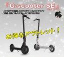 訳アリ【アウトレット】送料無料(一部除) ハイスペック 『G-scooter SE』 電動キックスクーター キックボード スマ…