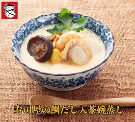 がんこ寿司屋の鯛だし入茶碗蒸し