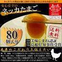 卵「安心・安全・おいしい」ネッカ卵80個入(玉子Lサイズ・紙製卵パック入/10個×8)卵かけご飯に!国産/生卵(たまご…