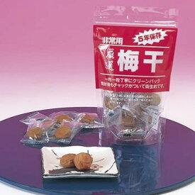長期保存 梅干(12粒入×20袋/箱)【非常食、保存食、梅干し】