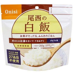 尾西のアルファ米 白飯(50袋/箱)(非常食、保存食、白米)