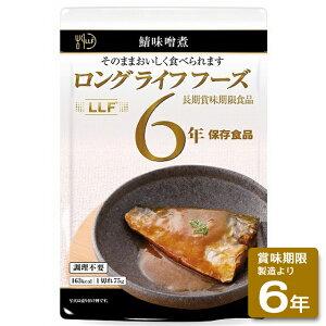 ロングライフフーズ 鯖味噌煮50食入/箱(さば味噌煮、非常食、保存食)
