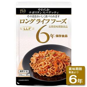 ロングライフフーズ やわらかナポリタンスパゲティ50食入/箱(パスタ、非常食、保存食)