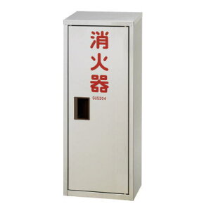 ステンレス製消火器格納箱SH−101型10型消火器1本用