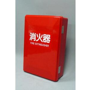 セフター消火器格納箱SN10-3【10型消火器3本用消火器ボックス】