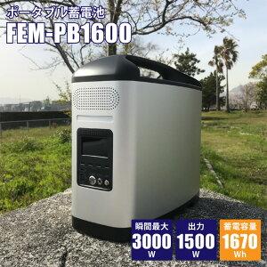 ポータブル蓄電池FEM-PB1600・大容量1600Wh(ポータブルバッテリー、非常用電源、発電機、防災、停電、台風、車中泊、アウトドア、キャンプ、