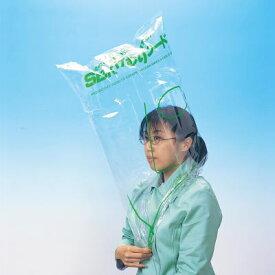 SBKけむりフード(煙フード/防煙/火事/避難/マスク)