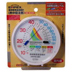環境管理温湿度計