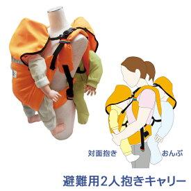避難用2人抱きキャリー カラー:オレンジ(赤ちゃん 子供 保育園 だっこ紐 抱っこ紐 おんぶ帯 おんぶ紐 救出 救助 災害 防災 介護)