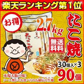 【送料無料】元祖どないや 冷凍大玉たこ焼 90個入り素焼き※オリジナルソース無し