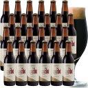 後味がバニラチョコ【スイートバニラスタウト24本セット】フレーバービール世界一獲得のチョコレートビール【本州送料無料】【あす楽】