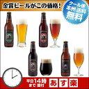 金賞地ビール(クラフトビール)飲み比べ 4種4本 詰め合わせギフト【本州送料無料】【あす楽:平日14時〆切】内祝いなどのし対応。名入…