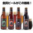 金賞地ビール(クラフトビール)飲み比べセット 4種4本 詰め合わせギフトセット【サンクトガーレン お酒ギフト】【あす楽】【本州送料…