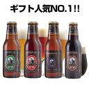 金賞地ビール(クラフトビール)飲み比べセット 4種8本 詰め合わせギフト【あす楽:平日14時〆切】【本州送料無料】お歳暮、内祝いのし…
