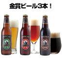 金賞地ビール 詰め合わせギフト 3種3本 クラフトビール 飲み比べセット【あす楽】【サンクトガーレン直送】結婚・出産内祝い各種のし、…