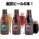 金賞地ビール(クラフトビール)飲み比べ 3種6本 詰め合わせギフト【あす楽:平日14時〆切】結婚・出産 内祝い各種のし、誕生日ギフト…