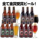 金賞地ビール(クラフトビール)飲み比べ 4種12本 詰め合わせギフト【あす楽:平日14時〆切】【本州送料無料】内祝い、お歳暮のし、誕…