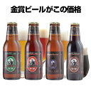 金賞地ビール(クラフトビール)飲み比べセット 4種8本 詰め合わせギフト【あす楽】【元祖地ビール サンクトガーレン】お歳暮・結婚・…
