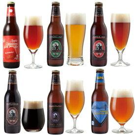 【クリスマスギフト】クラフトビール 6種 飲み比べセット<クリスマスラベルのアップルシナモンエール、世界一のIPAビール、黒ビール、ペールエールなど 地ビール 6本 詰め合わせ>【あす楽】【本州送料無料】お歳暮・内祝のし名入れ対応、誕生日ギフトシール対応_