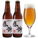 【 感謝ビール<金>2本セット 】ありがとうを伝えるビールギフト【本州送料無料】【あす楽:平日14時〆切】