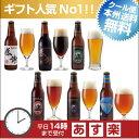 感謝ビール入クラフトビール6種6本飲み比べセット<世界一のIPAビール入>【あす楽:平日14時〆切】【本州送料無料】父の日ギフトシー…
