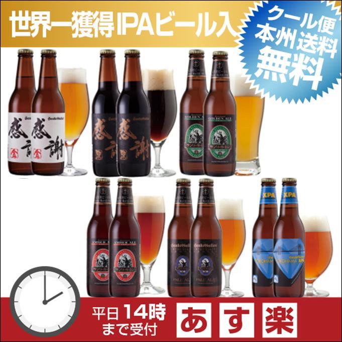 感謝ビール入クラフトビール6種12本飲み比べセット<世界一のIPAビール入>【本州送料無料】【あす楽:平日14時〆切】