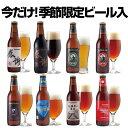 感謝ビール入 クラフトビール 8種8本 飲み比べセット <冬限定アップルシナモンエール、世界一のIPAビール、ペールエールほか 地ビール…